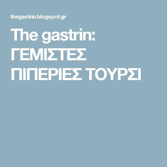 The gastrin: ΓΕΜΙΣΤΕΣ ΠΙΠΕΡΙΕΣ ΤΟΥΡΣΙ