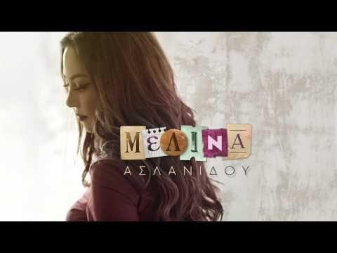 Μελίνα Ασλανίδου - Δεν θέλω ήχο | Melina Aslanidou - Den Thelo Ixo | Official Release HQ [new] - YouTube