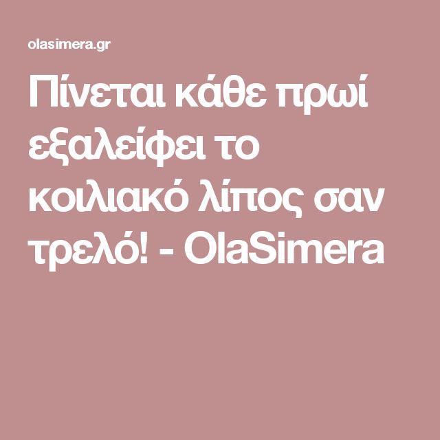 Πίνεται κάθε πρωί εξαλείφει το κοιλιακό λίπος σαν τρελό! - OlaSimera