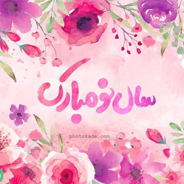 تبریک عید نوروز 1400 Nowruz Card Cute Birthday Wishes Cute Cartoon Girl