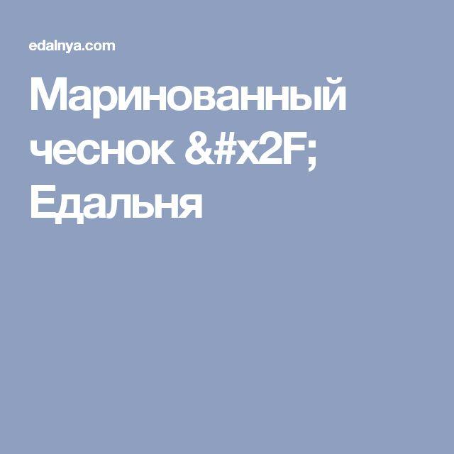 Маринованный чеснок / Едальня