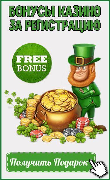 Все бездепозитные бонусы онлайн казино за регистрацию с
