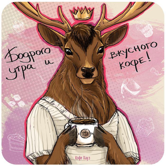 Бодрого утра всем! =) Скачать открытку: https://yadi.sk/i/EJFz4geBfHGbx #открытка #кофе #олень #утро #хипстер