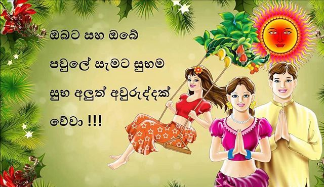 Sinhala And Tamil New Year Wishes Sinhala And Tamil New Year In 2020 New Year Wishes Sinhala New Year Wishes Quotes About New Year