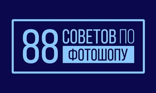 88советов пофотошопу (горячие клавиши и тонкие настройки системы)