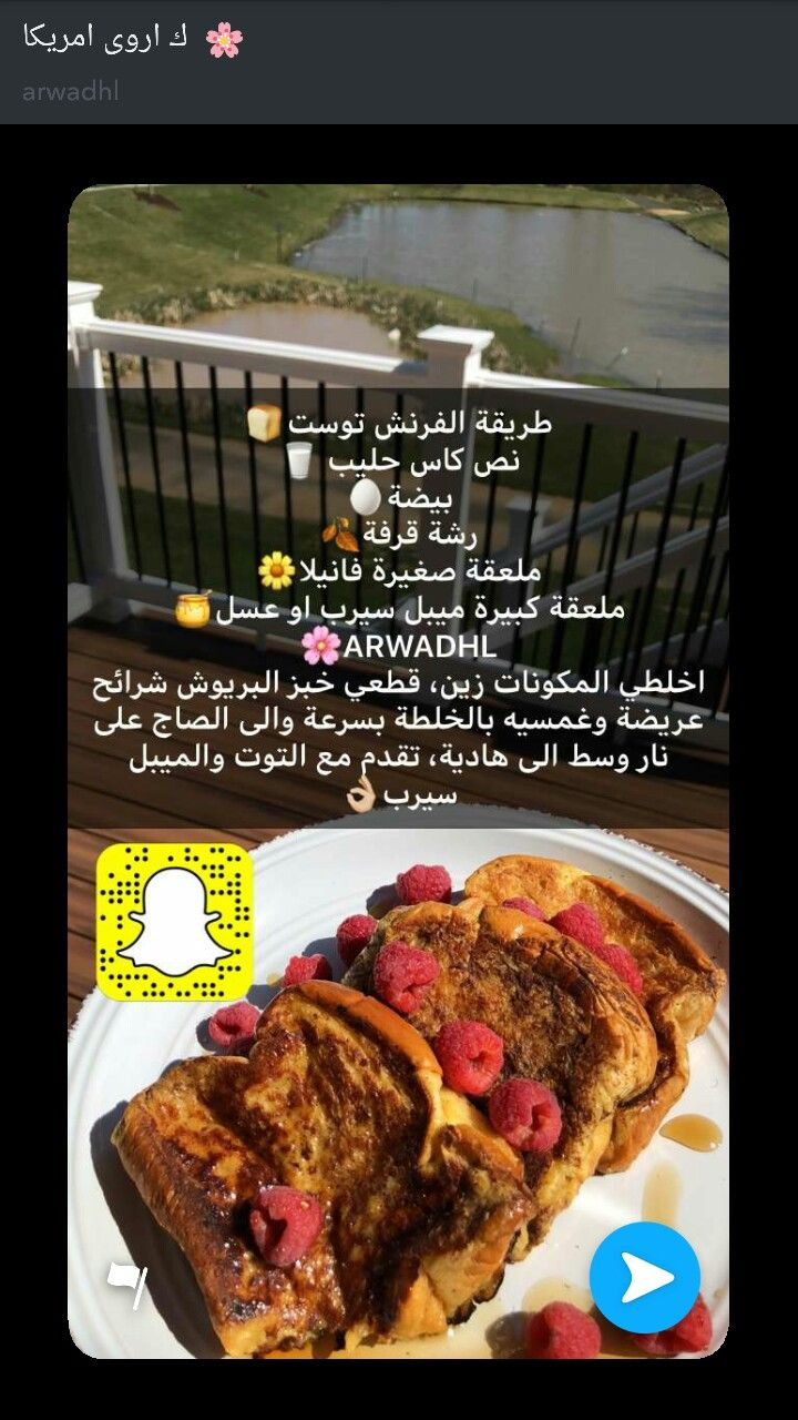 Pin By Roon Adel On مطبخ Heathy Food Health Facts Food Food