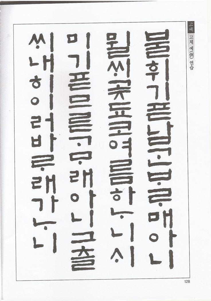 출처: 체계적 한글서예 교본/ 한양근 씀 / 도서출판 우람