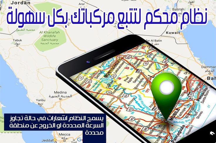 نظام تتبع المركبات - gps vehicle tracking 0531219616