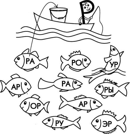 Р решила пойти с тобой на рыбалку. Посмотри, какие красивые рыбки плавают в нашем пруду, и прочитай слоги, которые на них написаны. Давай поймаем только тех рыбок, на которых написаны слоги, где р стоит в начале