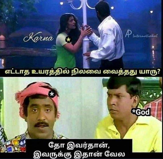 Funny Meme In Tamil In 2020 Tamil Comedy Memes Comedy Memes Tamil Funny Memes