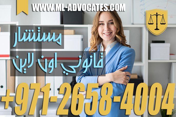 مستشار قانوني اون لاين طلب استشارة قانونية اسال محامي في الامارات محامي واتس اب رقم محامي Dubai Dubai Uae Lawyer