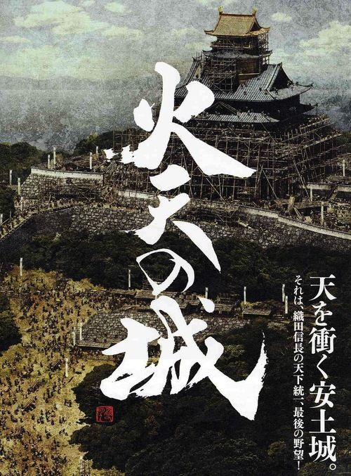 Japanese Movie Poster: Castle Under Fiery Skies. 2009