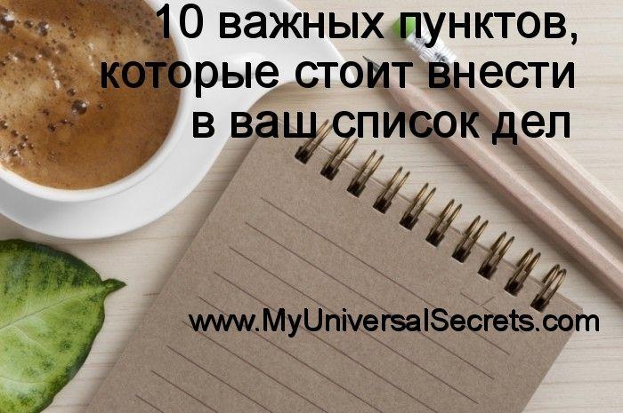 Один из секретов, позволяющих добиться достижения самых впечатляющих целей в жизни, – это ежедневный список дел. Если придерживаться этого систематизированного…