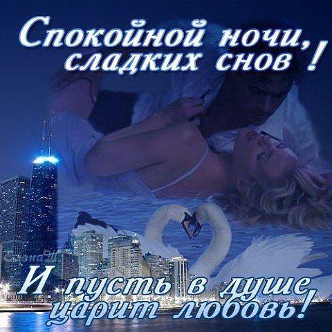 Спокойной ночи открытки целую