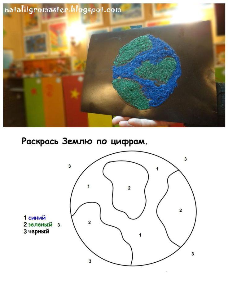 Игры, в которые играют дети и Я: КОСМОС, ШЕРСТЬ, ПЛАСТИЛИН и ЦВЕТНОЙ ПЕСОК