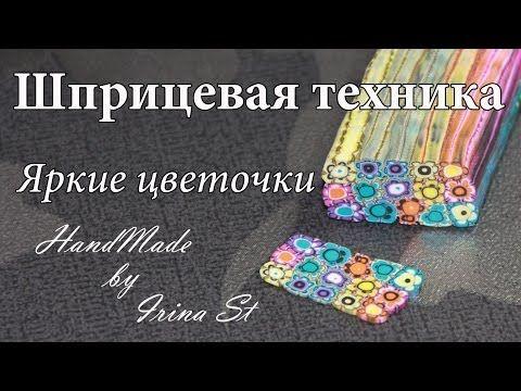 Шприцевая техника в полимерной глине | Яркие цветочки - YouTube