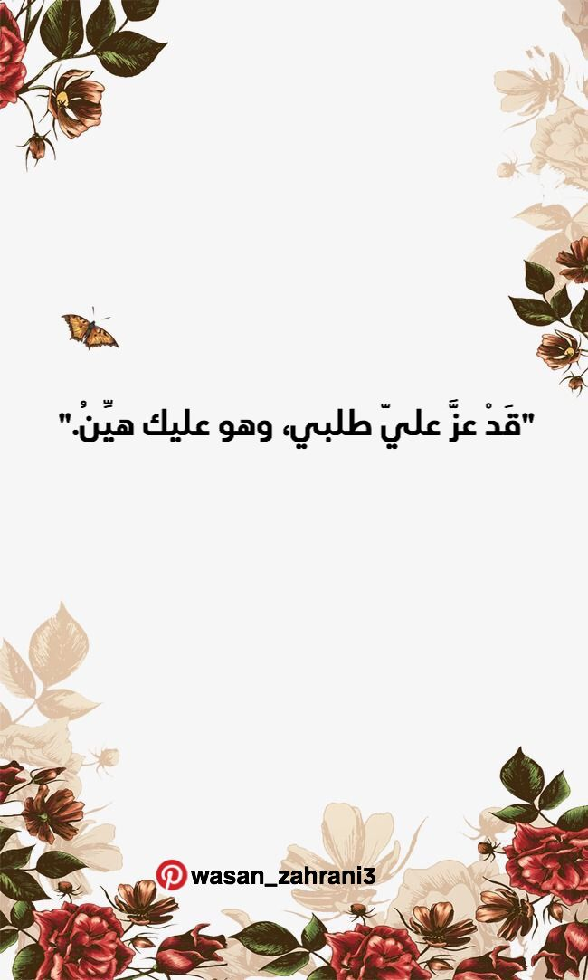 Pin By Queen On شعر Arabic Quotes Eid Images Arabic Words