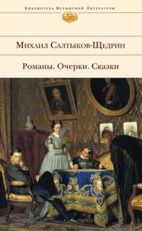 Электронная книга Повесть о том, как один мужик двух генералов прокормил