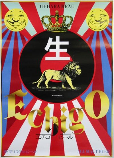 Echigo Beer Poster / Tadanori Yokoo