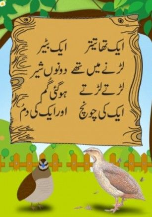 urdu poem with urdu alphabet - Google Search