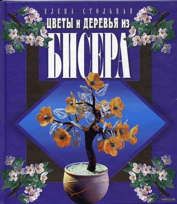 Книга: Цветы и деревья из бисера. Елена Стольная.