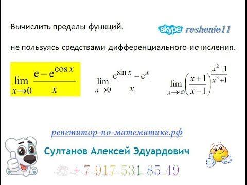 Вычислить предел, не пользуясь средствами дифференциального исчисления. Ответы средствами дифференциального исчисления Критерий Коши сходимости числовых рядов. Исследование сходимости с использованием частичных сумм. Решение вопроса о сходимости ряда с использованием критерия Коши, не пользуясь средствами дифференциального исчисления. Математика — это просто. Приходите на занятия и убедитесь в этом сами!