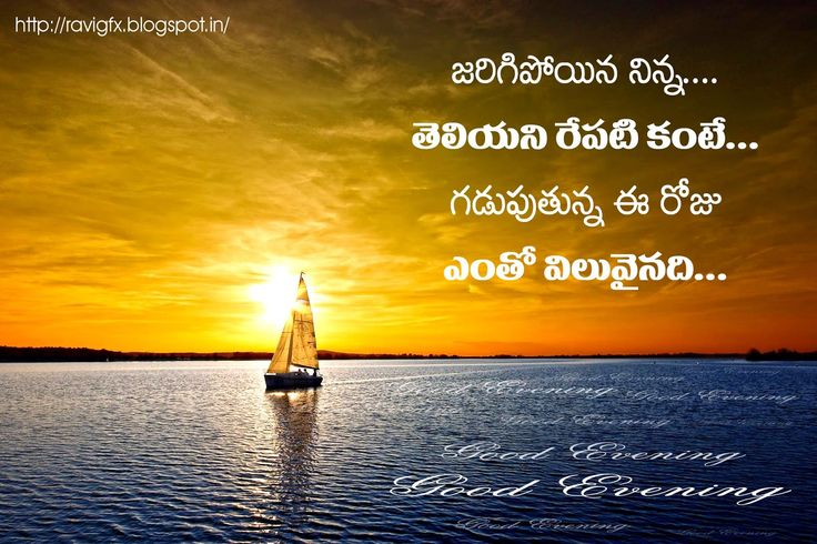 good evening quotes, good evening quotes with images, good evening quotes with images in telugu good evening quotes with images for fb