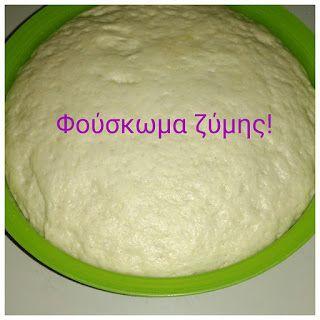 Ελληνων μαγειρεματα......: ΖΥΜΗ ΕΥΚΟΛΗ ΓΙΑ ΠΙΤΕΣ