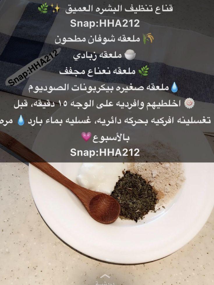 Pin By Rehant Algana On عناية Food Condiments Salt