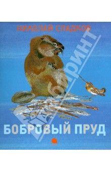 Николай Сладков - Бобровый пруд обложка книги