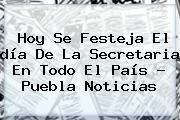 http://tecnoautos.com/wp-content/uploads/imagenes/tendencias/thumbs/hoy-se-festeja-el-dia-de-la-secretaria-en-todo-el-pais-puebla-noticias.jpg Dia De La Secretaria. Hoy se festeja el día de la secretaria en todo el país - Puebla Noticias, Enlaces, Imágenes, Videos y Tweets - http://tecnoautos.com/actualidad/dia-de-la-secretaria-hoy-se-festeja-el-dia-de-la-secretaria-en-todo-el-pais-puebla-noticias/