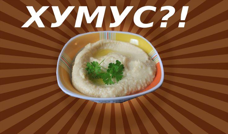 Хумус Вегетарианские рецепты с использованием кунжутной пасты