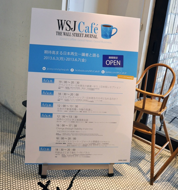 WSJ Cafe Tokyo 2013 session schedule