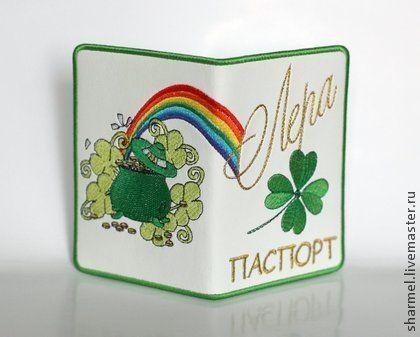 Обложка на паспорт вышитая `Ирландия. Горшочек богатства`. Эффектная вышитая обложка для паспорта с целым набором для счастья :))) : горшок с золотом, счастливый клевер, сияющая радуга.  По Вашему желанию могу вышить инициалы или имя хозяйки (хозяина) обложки.