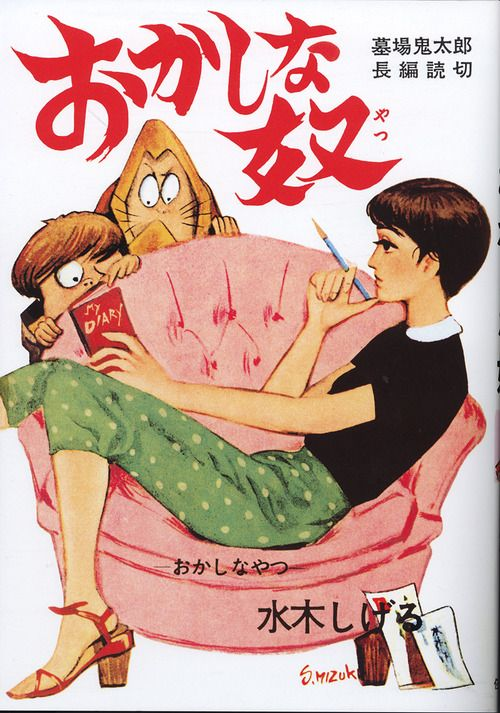 "水木しげる『おかしな奴』Okashina Yatsu (""The Weird One"") by Mizuki Shigeru, 1964"