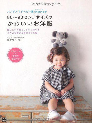 Handmade baby clothes 80-90 cm size / Kawaii Handmade Clothes Pattern Book