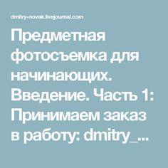 Предметная фотосъемка для начинающих. Введение. Часть 1: Принимаем заказ в работу: dmitry_novak