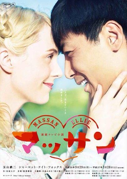 【ドラマ】マッサン(2014-2015) really popular TV Drama about how whiskey started in Japan