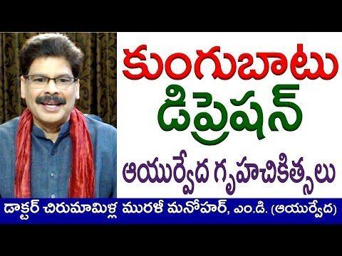 Depression, Causes and Ayurvedic Treatment in Telugu   కుంగుబాటుకు  చిట్...