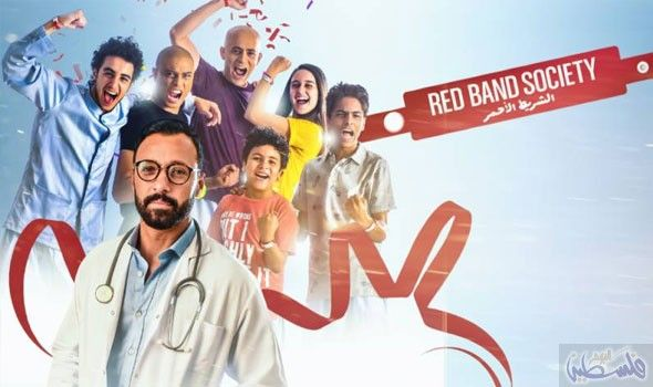3 مسلسلات في رمضان لم ت حق ق ن سب م شاهدة كبيرة Red Band Society Youtube Red Band
