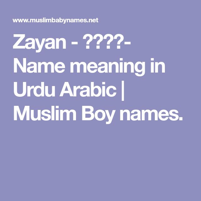 Zayan - زیان- Name meaning in Urdu Arabic | Muslim Boy names.