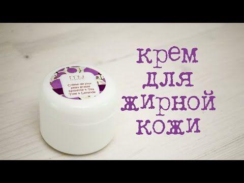 Крем для жирной кожи | Kamila Secrets- секреты мыловарения и домашней косметики