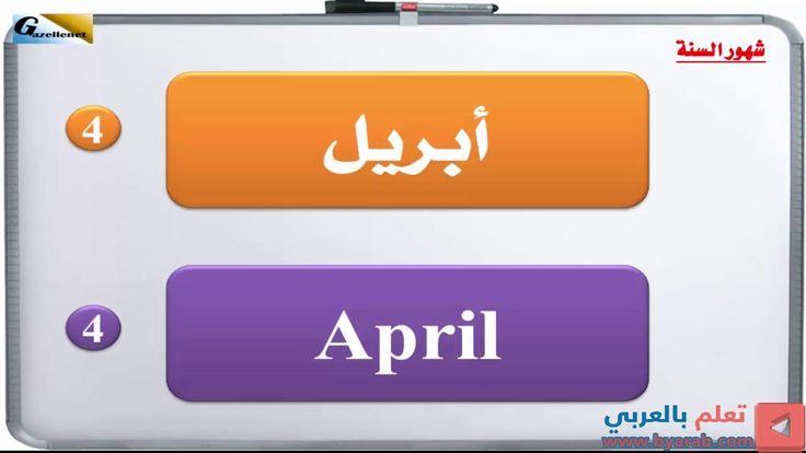 تعليم اللغة الانجليزية شهور السنة Learn English Months Of The Year Nintendo Wii Logo Gaming Logos Logos