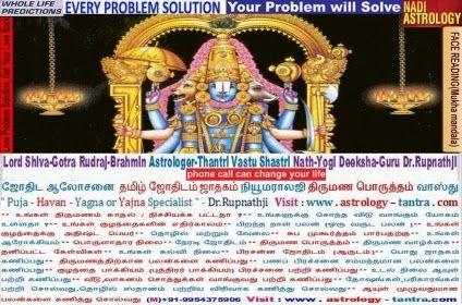 tamil-astrologer-in-chennai-tamilnadu