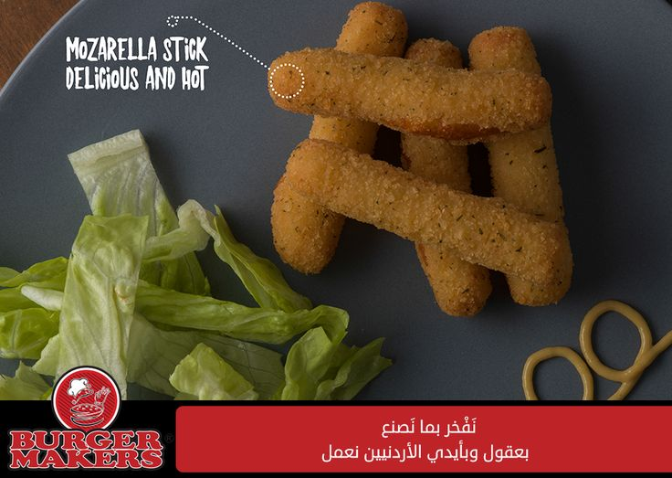 اصابع الموزاريلا Mozzarella Sticks السعر 1 75 Burger Makers Burger Maker Burger Delicious