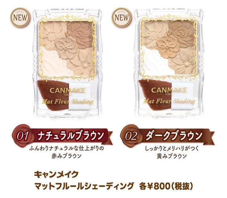マットフルールシリーズからシェーディング登場! - canmake.com/キャンメイク