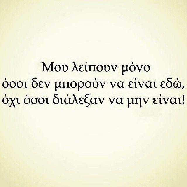 έτσι πάει... #greek #quotes