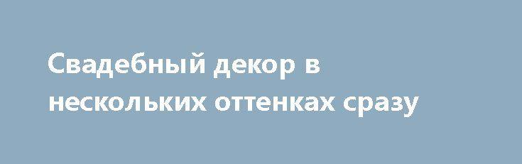 Свадебный декор в нескольких оттенках сразу http://aleksandrafuks.ru/oformlenie/  Что делать, если определиться с цветом свадьбы решительно невозможно? Ведь нравится может не один оттенок, а несколько! Ответ напрашивается сам собой – нужно совместить любимые цвета, наиболее гармонично сочетающиеся друг с другом и строить свадебный декор и образы молодоженов на получившейся основе.  http://aleksandrafuks.ru/свадебный-декор-2/ Классическими можно считать сочетания белого и голубого, белого и…