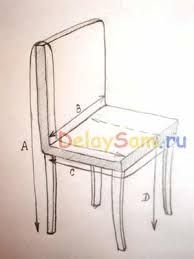 Картинки по запросу чехлы для стула выкройка