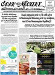 http://www.foninaousis.gr/go.asp?do=news&id=22842